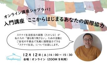 オンライン講座シャプラバ!12/12