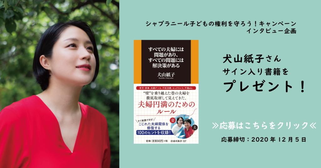 エッセイスト犬山紙子さん「すべての夫婦には問題があり、すべての問題には解決策がある」サイン本プレゼント1名