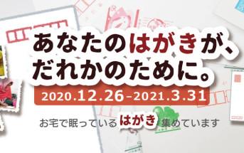 NEW_hagaki_cam2020_banner