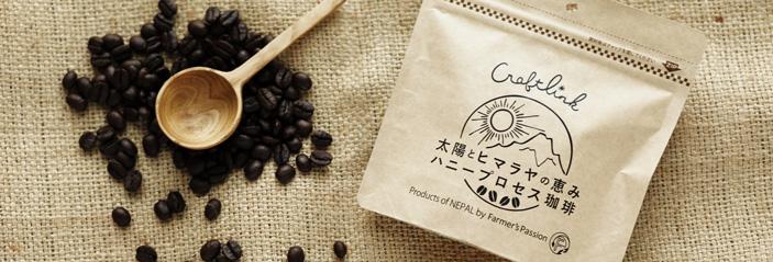 kaihatuhiwa_coffeebeans