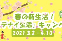 TOP_sutenai_spring2021