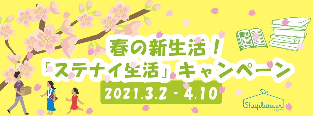 LP_sutenai_spring_banner_04