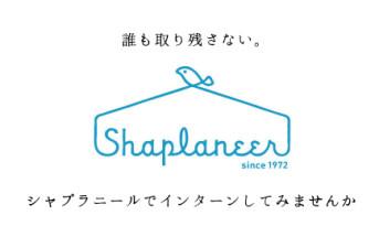 sn_recruit_intern_banner