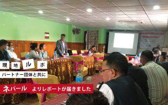Genchirupo_nepal_vol292
