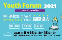 new-youthforum2021_02