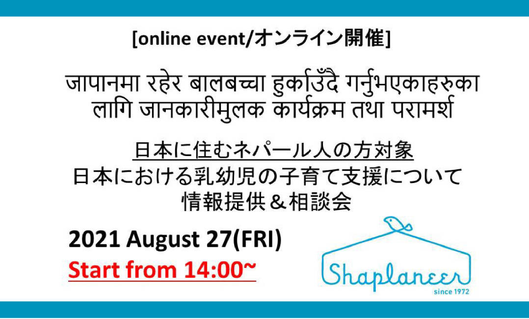 nepali_japan_banner-01