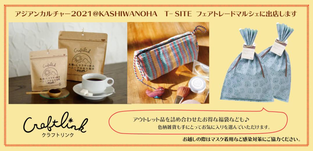 kashiwa_web (1)
