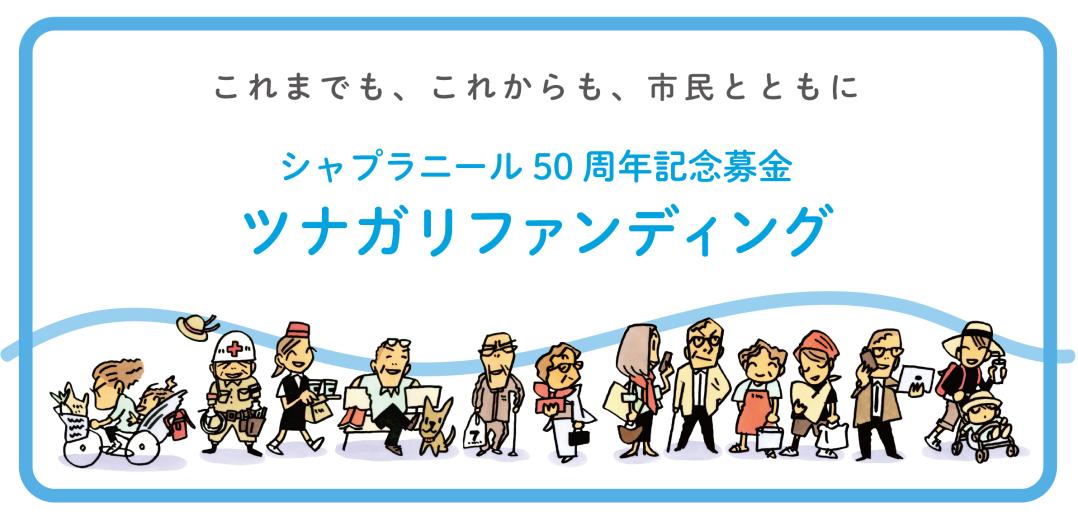 tsunagari_main