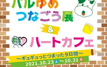 palsystem_kanagawa_heartcafe2021